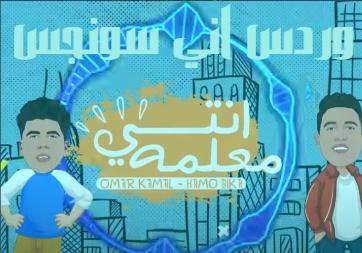كلمات اغنية انتي معلمه حمو بيكا عمر كمال