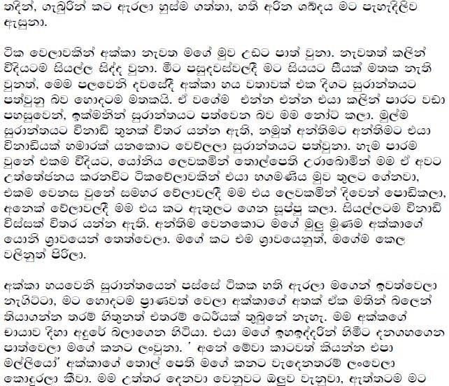 Sinhala wela Katha mage yaluwage Wife
