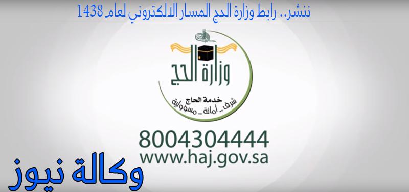 ننشر.. رابط وزارة الحج المسار الالكتروني لعام 1438