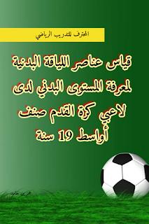 قياس عناصر اللياقة البدنية لمعرفة المستوى البدني لدى لاعبي كرة القدم صنف أواسط 19 سنة