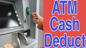 ATM से पैसे नहीं निकले पर खाते से कट गए balance deducted from atm but not received