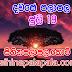 Lagna Palapala Ada Dawase  | ලග්න පලාපල | Sathiye Lagna Palapala 2019 | 2019-07-19