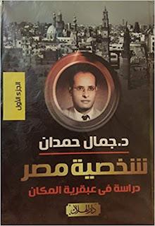 كتاب شخصية مصر