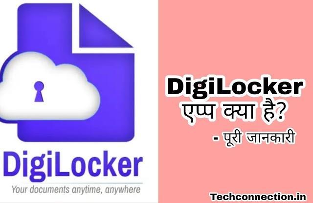 DigiLocker एप्प क्या है? पूरी जानकारी। techconnection