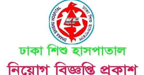 Dhaka Shishu Hospital Job Circular 2021 - ঢাকা শিশু হাসপাতাল নিয়োগ বিজ্ঞপ্তি ২০২১ - Medical College Hospital Job News 2021