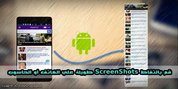 كيفية-التقاط-صور-ScreenShot-طويلة-علي-هاتفك-أو-حاسوبك-؟