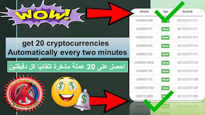get 20 cryptocurrencies Automatically every two minutes احصل على 20 عملة مشفرة تلقائيًا كل دقيقتين