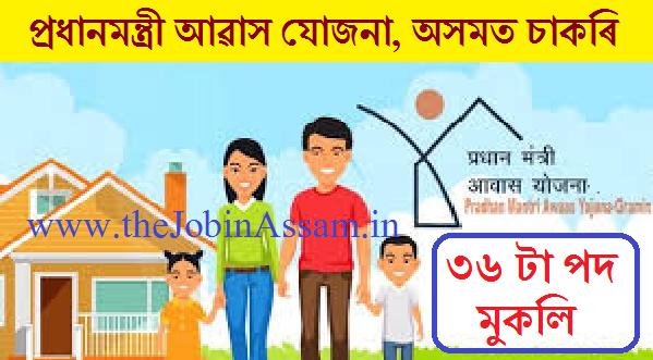 Pradhan Mantri Awas Yojana - Urban, Assam Recruitment 2020