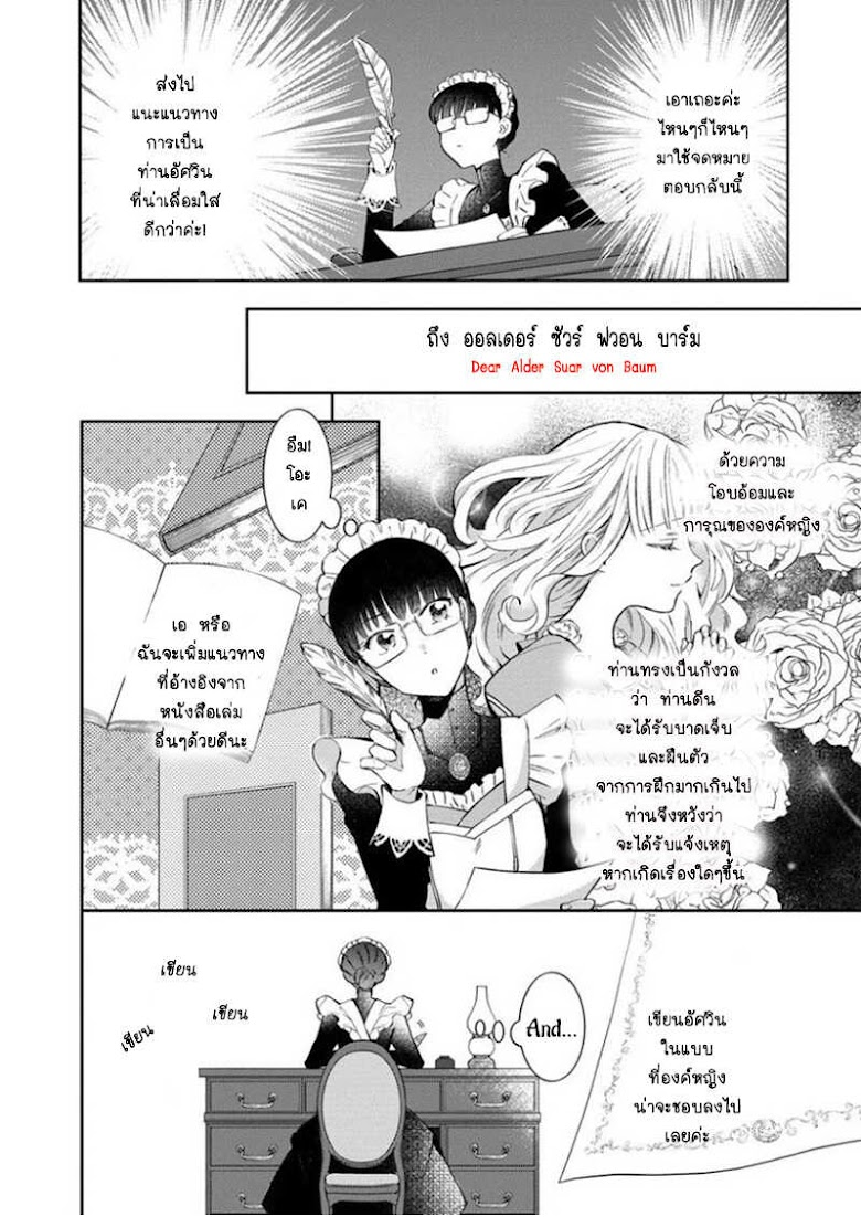 I was Reincarnated and Now I m a Maid - หน้า 6