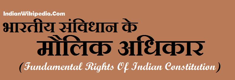भारतीय संविधान के मौलिक अधिकार (Fundamental Rights Of Indian Constitution)