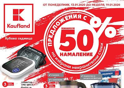 https://leaflets.kaufland.com/bg/leaflet/leaflet3/4900/bg03/#/