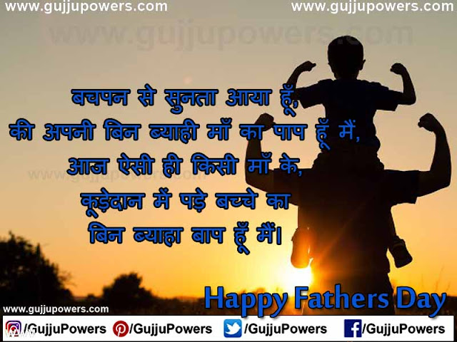 shayari of father in hindi