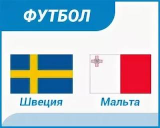 Мальта – Швеция  смотреть онлайн бесплатно 12 октября 2019 прямая трансляция в 21:45 МСК.