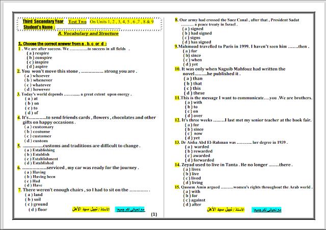 امتحان على الوحدات(1-9) مع نموذج اجابة الصف الثالث الثانوى 2021 مستر نبيل سيد الأهل