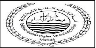 وظائف المدرسة الباكستانية الإسلامية الثانوية في الشارقة لعدة تخصصات