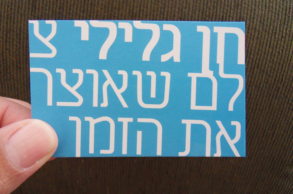 עיצוב לוגו - חן גלילי. עיצוב גרפי : רון ידלין, סטודיו לעיצוב גרפי