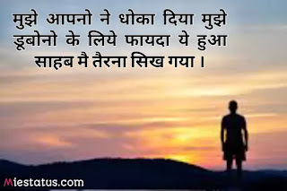 motivational shayari photo