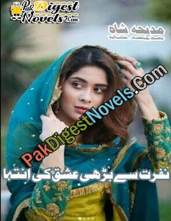 Nafrat Se Barhi Ishq Ki Inteha (Complete Novel) By Madiha Shah
