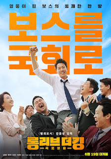 Download Long Live The King (Korean Movie)