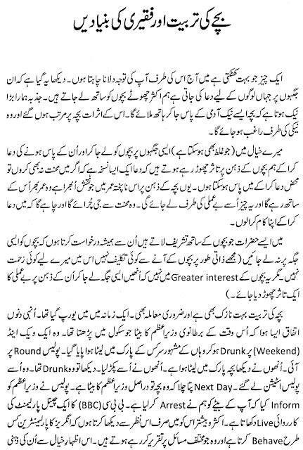 Indian Independence Day Essay In urdu #PDF