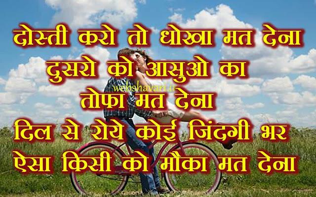 dosti shayari download beautiful dosti shayari