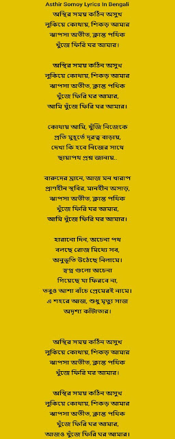 Asthir Somoy Lyrics In Bengali