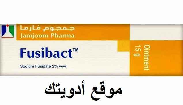 Fusibact