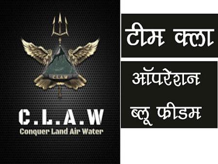 टीम क्लॉ क्या है  ऑपरेशन ब्लू फ्रीडम क्या है  Conquer Land Air Water