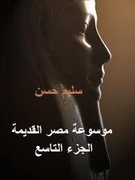 كتاب موسوعة مصر القديمة الجزء التاسع