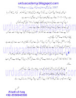 Multiplication Trick with number 3367 in Urdu and English