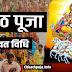 छठ पूजा 2019 - व्रत विधि और पूजा विधि | Vart Vidhi of Chhath Puja 2019