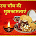 Top 10 Happy Karwa Chauth  Images, Greetings, pictures for Whatsapp and bestwishespics