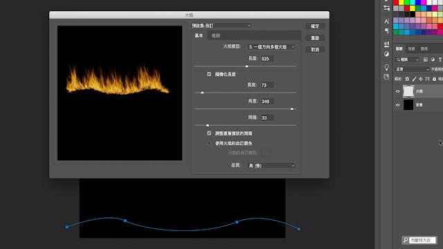 Photoshop 火焰濾鏡 - 基本設定