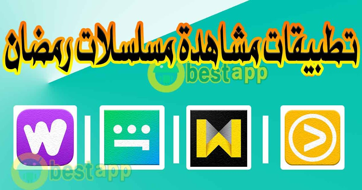 أفضل تطبيقات لمشاهدة مسلسلات وبرامج رمضان 2021 للايفون والاندرويد