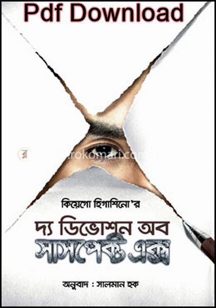 কিয়েগো হিগাশিনো সালমান হক Pdf Download | the devotion of suspect x pdf bangla