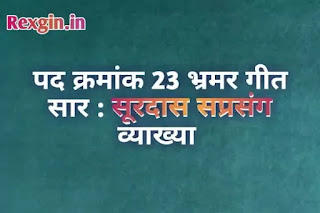 bhramargeet-ramchandra-shukla-pad-23-vyakhya