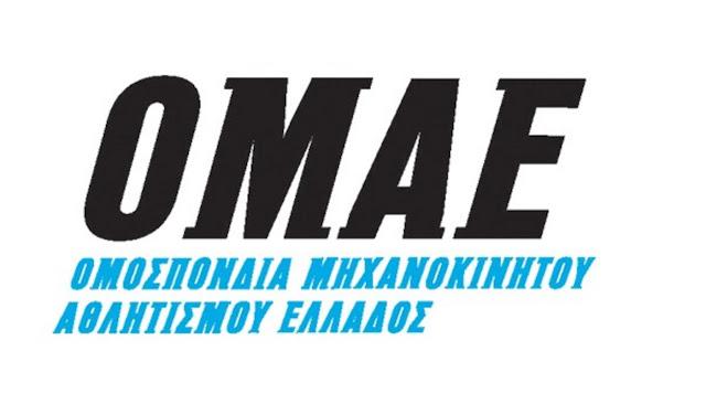 Εκπροσώπηση από την Αργολίδα στο νέο Δ.Σ. της Ομοσπονδίας Μηχανοκίνητου Αθλητισμού Ελλάδος