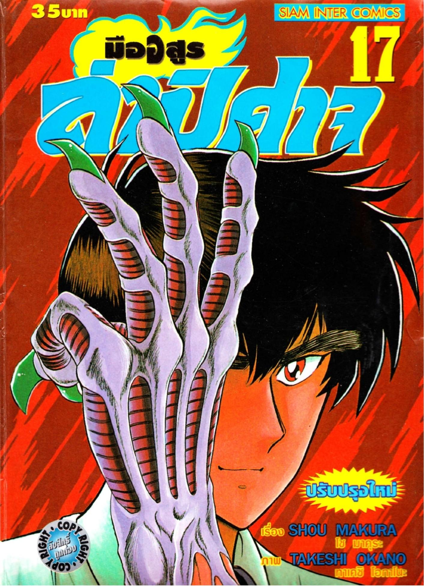 Jigoku Sensei Nube-เล่ม 17