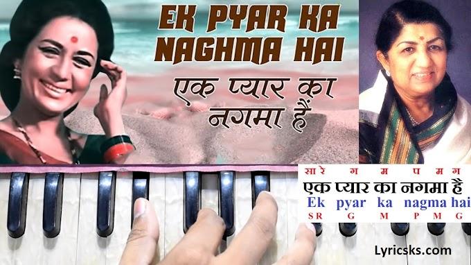 EK PYAR KA NAGMA HAI LYRICS - Shor -Lata Mangeshkar - Hindi Songs Lyrics - Lyricsks
