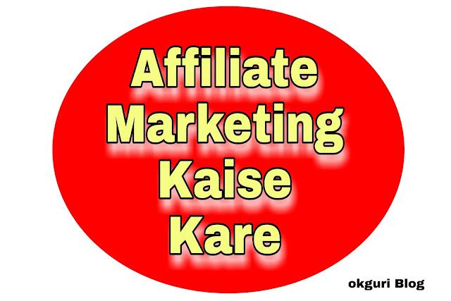 Affiliate Marketing kaise Kare