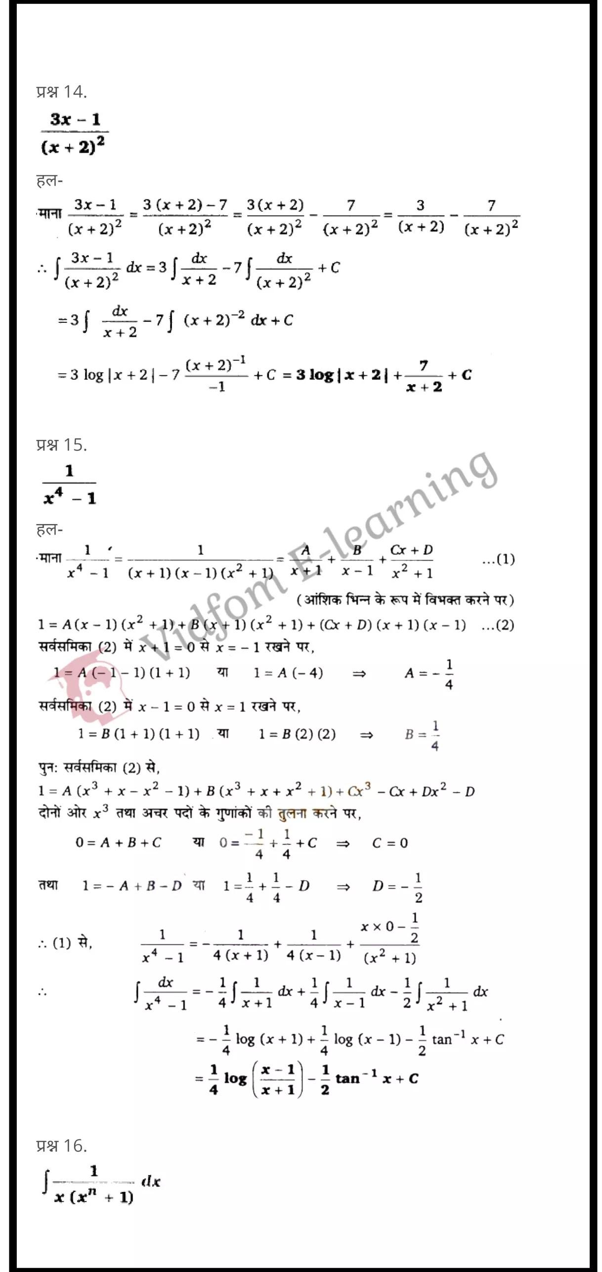 class 12 maths chapter 7 light hindi medium 46