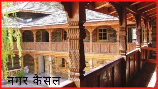 नगर-कैसल-Nagar-Castle