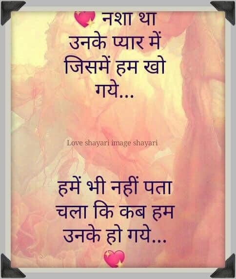love shayari hindi me | Heart Touching lines in Hindi