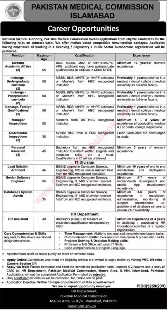 New Jobs in Pakistan Medical Commission Islamabad Jobs 2021