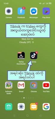 Tiktok မှာ Save Video မပါတဲ့ ဗိဒီယိုတွေကို ဒေါင်းယူနိုင်တဲ့ဆော့ဝဲလ်