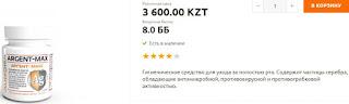Argent-Max price tenge (Аргент-Макс Цена 3600 тенге).jpg