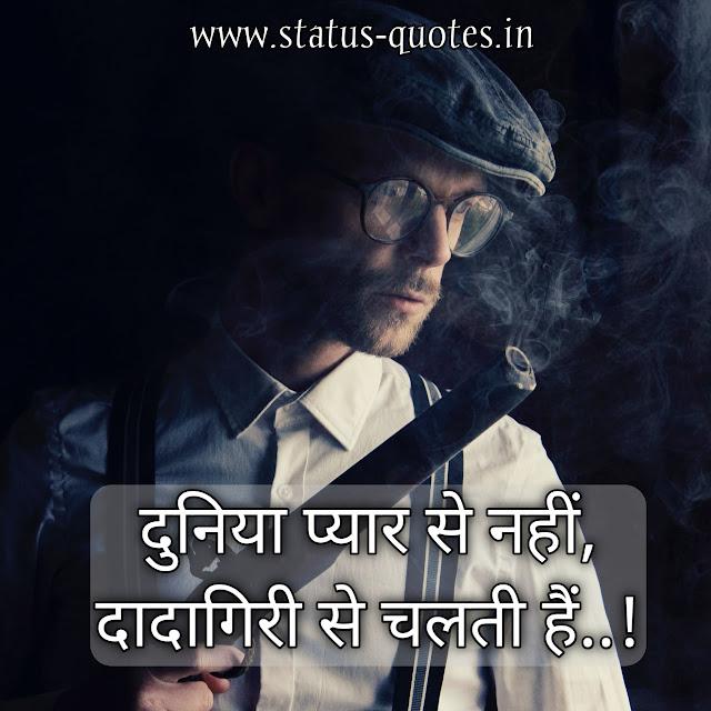 Bhaigiri Status In Hindi | Dadagiri Status In Hindi | दुनिया प्यार से नहीं, दादागिरी से चलती हैं..!