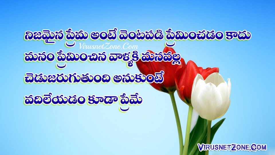 Telugu Love Quotes Alluring Telugu Love Failure Quotes Images  Deep True Love Quotes  Virus