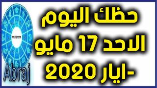 حظك اليوم الاحد 17 مايو-ايار 2020