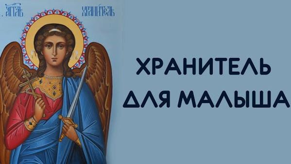 Ангел-хранитель для малыша